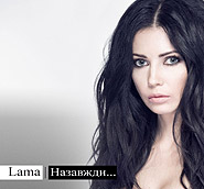 Lama. Назавжди... (CD+DVD). /digi-pack/.