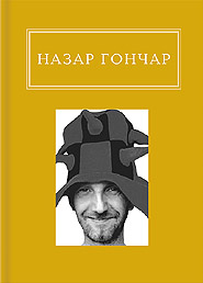 "Nazar Honchar. Avtoportrety. ""Ukrainian Poetry Anthology"". (Self-Portraits)"