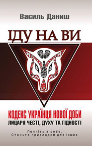 Vasyl Danysh. Idu na vy. The Code of the New Age Ukrainian – the Knight of Honor, Spirit, and Dignity. (I Come Against You)