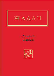 "Serhiy Zhadan. Dynamo Kharkiv. ""Ukrainian Poetry Anthology""."