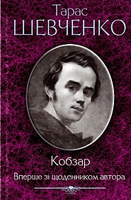 Taras Shevchenko. Kobzar. For the first time – with the author's diary.