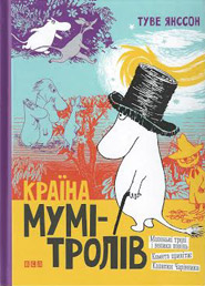 Tove Jansson. Kraina Mumi-troliv. Book One. /revised edition/. (Moomin World)
