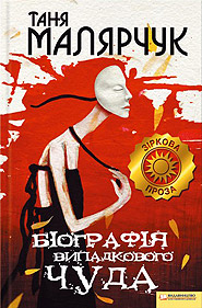 Tanya Malyarchuk. Biohrafia vypadkovoho chuda. (The Biography of the Accidental Miracle)