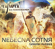 TaRuta, Roman Kolyada. Nebesna sotnya / Celestial Hundred. (EP). /digi-pack/.