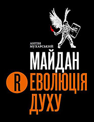 Antin Mukharsky. Maidan. (R)evolutsia dukhu: the art and culture project. (The (R)Evolution of the Spirit)