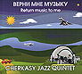 Cherkasy Jazz Quintet. Return Music to Me. /digi-pack/.