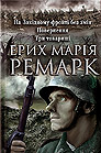 Erich Maria Remarque. Na Zakhidnomu fronti bez zmin. Povernennya. Try tovaryshi. (All Quiet on the Western Front. The Road Back. Three Comrades)