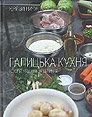 Yuriy Vynnychuk. Halytska kukhnya. The history, recipes, and personalities. Premium edition /with an apron/. (The Galician Cuisine)