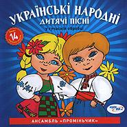 Украинские народные детские песни скачать песни айнуры скачать.