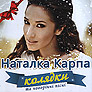 Natalka Karpa. Kolyadky ta novorichni pisni. (Carols and Christmas Songs)