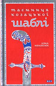 """Результат пошуку зображень за запитом """"фото книга мензатюк таємниця козацької шаблі"""""""