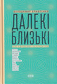 Volodymyr Yermolenko. Daleki blyzki. Essays On Philosophy and Literature. (The Distant and Close)