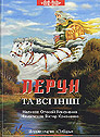 Oleksiy Kononenko. Perun ta vsi inshi. Myths, Tales, and Rhymes. (Perun and All the Rest)