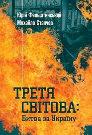 Yiriy Felshtynskiy, Mikhail Stanchev. Tretya svitova: Bytva za Ukrainu. /in Ukr/. (The Third World War: Battle for Ukraine)