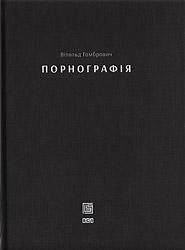 Порнография гомбрович