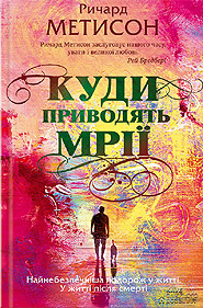 Richard Matheson. Kudy pryvodyat mrii. (What Dreams May Come)
