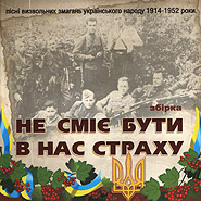 Ne smie buty v nas strakhu. /re-edition/. Songs of the liberation contest of the Ukrainian people, 1914-1952. (Dare Not Have Fear Among Us)