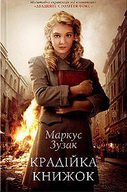 Markus Zusak. Kradiyka knyzhok. (The Book Thief)