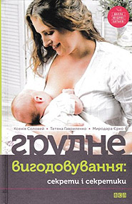Solovey, Havrylenko, Yerko. Hrudne vyhodovuvannya: sekrety i sekretyky. (Breastfeeding: Secrets Big and Small)