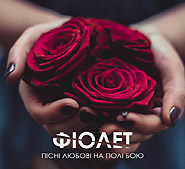 Fiolet. Pisni lyubovi na poli boyu. /digi-pack/. (Songs of Love on the Battlefield)