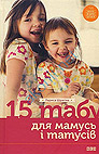 Larysa Shrahina. 15 tabu dlya mamus i tatusiv. (15 Taboos for Moms and Dads)