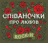 Rock-H. Spivanochky pro lyubov. /digi-pack/. (Melodies About Love)
