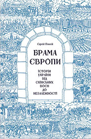 Serhii Plokhy. Brama Evropy. The History of Ukraine from Scythian Wars through Independence. (The Gates of Europe)