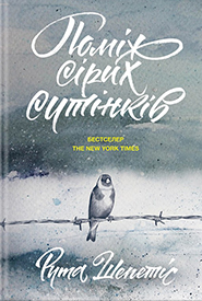 Ruta Sepetys. Pomizh sirykh sutinkiv. (Between Shades of Grey)