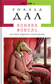 Roald Dahl. Konyaka Foksli. (Galloping Foxley and other stories)