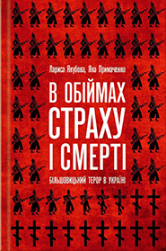 L.Yakubova, Ya.Prymachenko. V obiymakh strakhu i smerti. The Bolshevik Terror in Ukraine. (In the Embrace of Fear and Death)