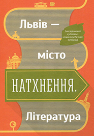 Lviv – misto natkhnennya. Literatura. /artistic encyclopedic guide+map /. (Lviv – the Inspiration City. Literature)