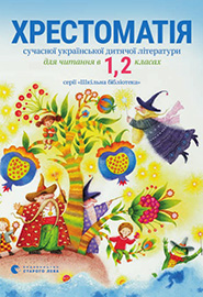 Anthology of the Modern Ukrainian Literature for Children to Read at the 1st, 2nd Years of Studies.