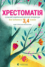 Anthology of the Modern Ukrainian Literature for Children to Read at the 3rd, 4th Years of Studies.