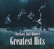 Cherkasy Jazz Quintet. Greatest Hits. /digi-pack/.