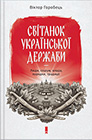 Viktor Horobets. Svitanok ukrainskoi derzhavy. People, society, authorities, customs, traditions. (The Dawn of the Ukrainian State)