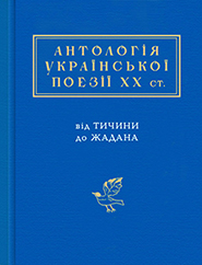 "Anthology of the Ukrainian Poetry of the Twentieth Century. From Tychyna to Zhadan. ""Ukrainian Poetry Anthology""."