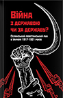 Volodymyr Lobodaev. Viyna z derzhavoyu chy za derzhavu? The Peasant Insurgency in Ukraine, 1917-1921. (The War On the State or For the State?)