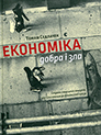 Tomas Sedlacek. Ekonomika dobra i zla. (Economics of Good and Evil)
