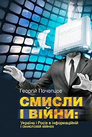 Georgiy Pocheptsov. Smysly i viyny: Ukraina i Rosia v informatsiyniy i smysloviy viynakh. (Meanings and Wars: Ukraine and Russia in the information war and the war of meanings)