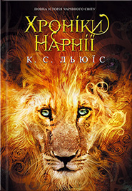 Clive Staples Lewis. Khroniky Narnii. Collection. (The Chronicles of Narnia)