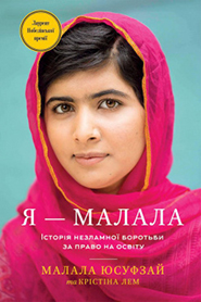 Malala Yousafzai. Ya – Malala. The Girl Stood Up For Education and Was Shot by the Taliban. (I am Malala)