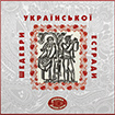 Masterpieces of the Ukrainian Variety Art. Collection. 5 LPs box-set.