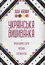 Lidia Bebeshko. Ukrainska vyshyvanka. Patterns, motifs, design drawings. (The Ukrainian Vyshyvanka (Embroidery)