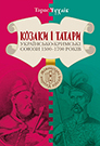 Taras Chukhlib. Kozaky i tatary. The Ukrainian-Crimean Unions in the Period of the 1500's-1700's. (Cossacks and Tatars)