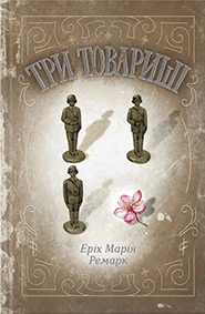 Erich Maria Remarque. Try tovaryshi. (Three Comrades)