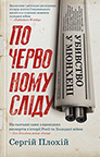 Serhii Plokhy. Ubyvstvo u Myunkheni. (The Man with the Poison Gun: A Cold War Spy Story)
