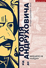 Michael M. Naydan. Vid Hoholya do Andrukhovycha. Literary studies essays. (From Gogol to Andrukhovych)