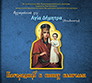 """AgiaDimitra"" male choir. Bohorodytsu v pesnekh velychaem. /digi-pack/. (We Bless the Virgin in Songs)"