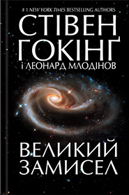 Stephen Hawking, Leonard Mlodinow. Velyky zamysel. (The Grand Design)