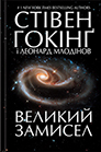 Leonard Mlodinow, Stephen Hawking. Velyky zamysel. (The Grand Design)